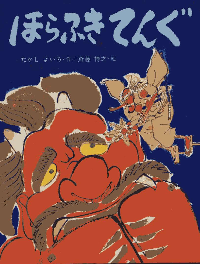 Horafuki tengu